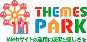 ThemesPark Webサイトの運用に成果と嬉しさを